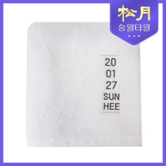 송월 첫돌 항균타올 세로자수 150g