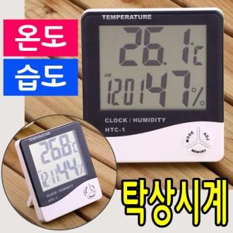탁상시계/온도계/습도계/온습도계-고품질A급