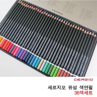 세르지오유성색연필36색세트