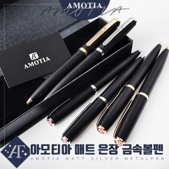 [아모티아] 매트은장 금속볼펜