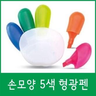 5색형광펜 형광펜세트 손형광펜 해바라기형광펜
