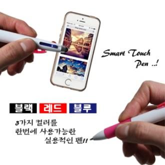 삼색터치펜