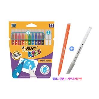 [BIC] 컬러앤지우개 사인펜 12색 / 빅