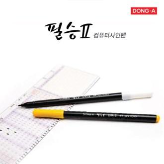 동아필승Ⅱ 컴퓨터용싸인펜